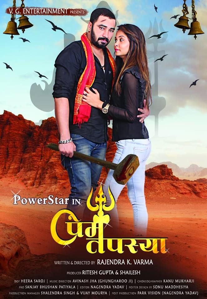 Bhojpuri movie Prem Tapasya 2019 wiki, full star-cast, Release date, Actor, actress, Song name, photo, poster, trailer, wallpaper