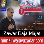 https://www.humaliwalyazadar.com/2018/08/zawar-raja-mirjat-nohay-2019.html