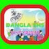 ঈদের স্পেশাল বাংলা SMS - 2 ( EID SPECIAL BANGLA SMS 2)