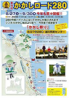 2016 Scarecrow Road 280 poster かかしロード280 ポスター Kakashi Road