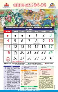 Educational Calendar 2017 2018