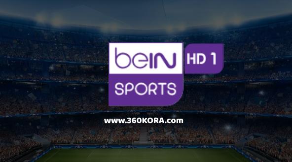قناة بي ان سبورت 1 بث مباشر