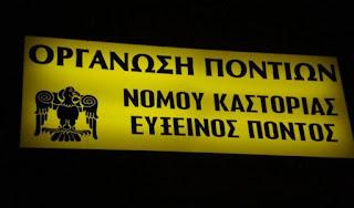 Οι Πόντιοι της Καστοριάς κήρυξαν ανεπιθύμητους τους 153 βουλευτές που ψήφισαν τη Συμφωνία των Πρεσπών