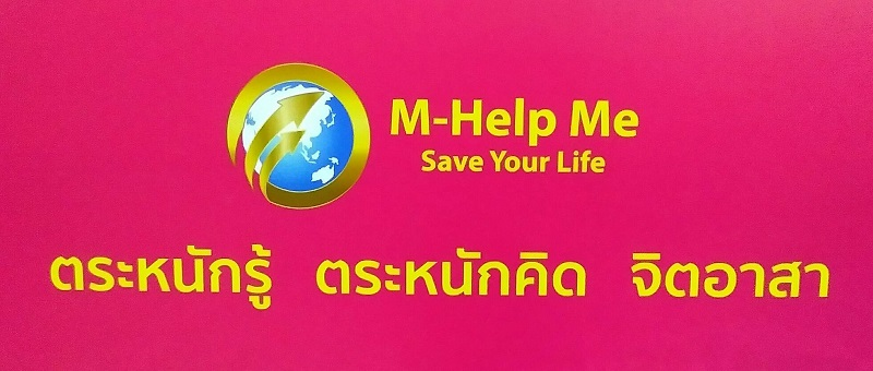 "เปิดตัว Application ""M-Help Me"" save your life"