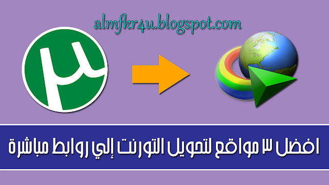 Top 3 free sites to convert torrent to direct links