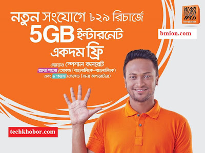 Banglalink-5GB-Free-internet-on-New-Prepaid-Sim-Connection-200Tk-Lowest-call-Rates-at-29Tk-Recharge
