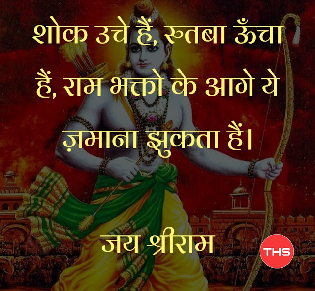Shri ram shayari