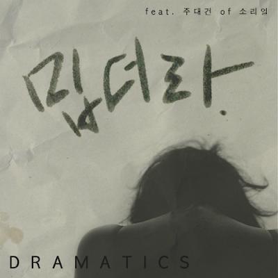 [Single] Dramatics – 밉더라