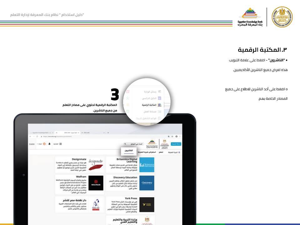 دليل استخدام بنك المعرفة المصري لطلاب الصف الأول الثانوي وكيف يحقق الطالب اكبر استفادة منه ؟ 25