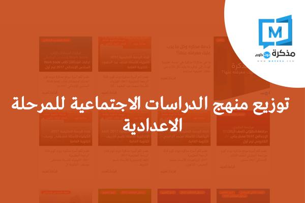 توزيع منهج الدراسات الاجتماعية للمرحلة الاعدادية