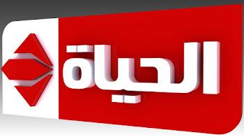 بث مباشر قناة الحياة الأولى