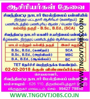 TN Govt Aided School Sivanthipatti Nadar Higher Secondary School Recruitment on BT Assistant Teacher Vacancies