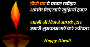Quotes On Diwali In Hindi