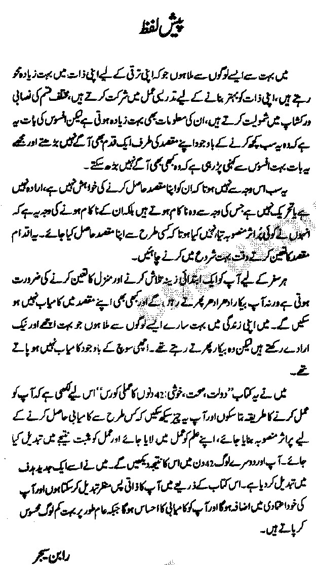 Duolat, Sehat, Khushi 42 Dinon Ka Amli Coures by Hina Imtiaz