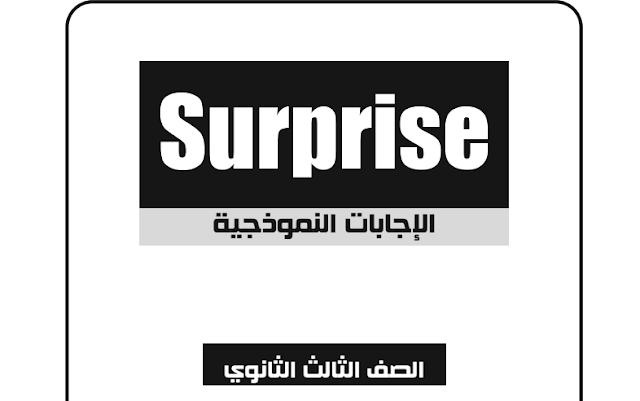 إجابات كتاب Surprise سربرايز للصف الثالث الثانوي 2019