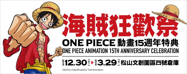[臺灣.臺北] 松山文創 海賊王狂歡祭 ONE PIECE 動畫15週年特典 展覽參觀