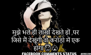 Facebook comments in hindi