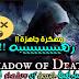 الحلقة 28 | تحميل لعبة 1.35.0.0 shadow of death v للاندرويد مهكرة  (اخر اصدار)