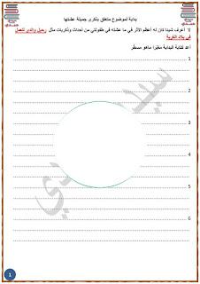 13 - زادي في الإنتاج الكتابي لمناظرة السيزيام