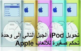 تحويل iPod الجيل التالي إلى وحدة تحكم صغيرة للألعاب Apple