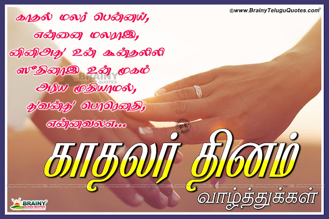 Cute tamil love quotes with hd wallpapers, love wallpapers with romantic love quotes