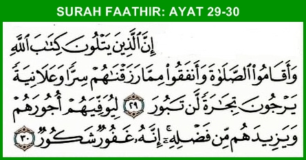 Ayat Pelaris dengan Menggunakan Ayat Al-Quran,pelaris, doa pelaris, ayat pelaris, nak bisnes laris,tip tingkatkan jualan shopee di malaysia