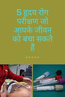 Heart Test in Hindi
