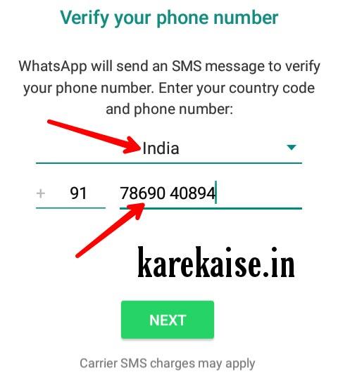 Whatsapp par account kaise banate hai