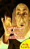 تحميل قصة البورجازي النبيل le bourgeois gentilhomme للقراءة PDF + ملخصها بالعربية