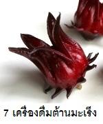 7 เครื่องดื่มสมุนไพรต้านมะเร็งโดยเฉพาะ