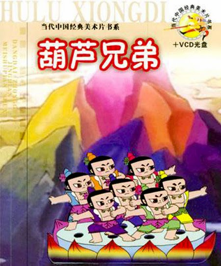 Phim 7 Anh Em Hồ Lô