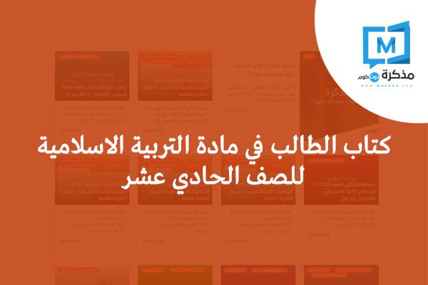 كتاب الطالب في مادة التربية الاسلامية للصف الحادي عشر