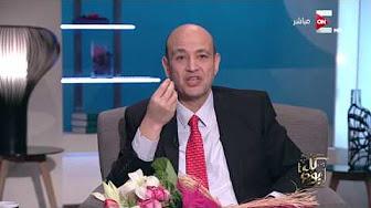برنامج كل يوم مع عمرو اديب 29 -3-2017
