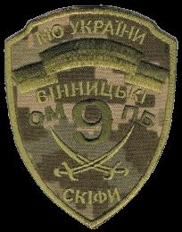 9 омпб