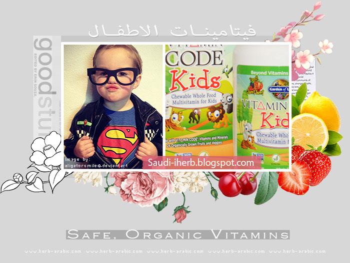 فيتامينات الاطفال من iHerb
