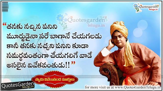Best of Swami Vivekananda Quotations messages