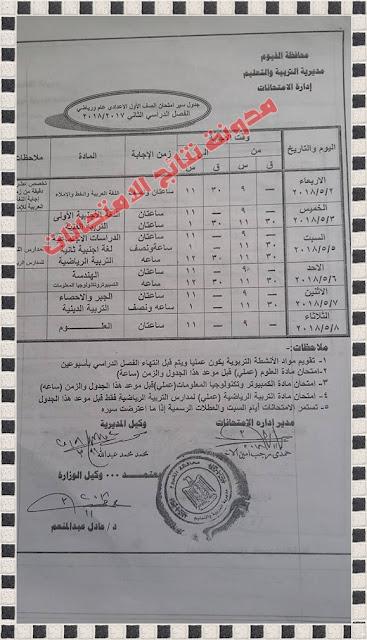 جدول إمتحانات محافظة الفيوم الترم الثانى أخر العام 2018 طلاب إبتدائى واعدادى وثانوى (ترم ثان)