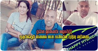 When main suspect is arrested ...   Strange rumours surface about Anuradhapura killing