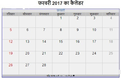 marathi calendar 2016 pdf free download