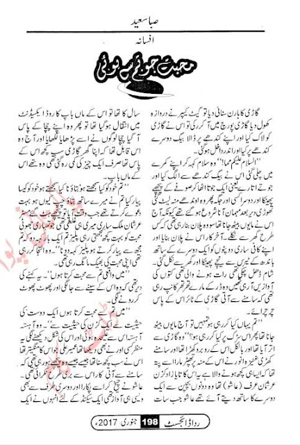 Moahabbat jo tum se hui novel by Saba Saeed pdf