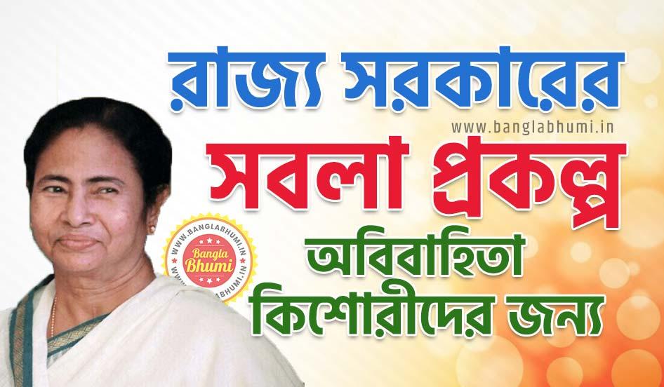 sabala scheme west bengal