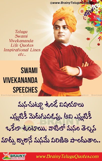 Swami Vivekananda Latest Telugu Quotes, Swami Vivekananda Quotes Wallpapers, Swami Vivekananda best Telugu Wallpapers, Swami Vivekananda awesome Wallpapers