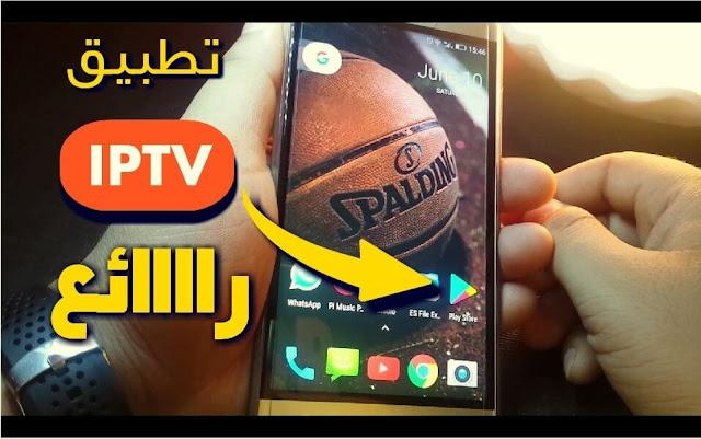 مشاهدة كل القنوت العالمية والقنوات العربية والقنوات الرياضية . المجانية والمشفرة مجانا , وتحويل جهاز الأندرويد إلى تلفزيون بتحميل تطبيق IPTV مجاني.
