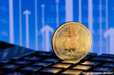 Когда продавать Bitcoin?