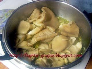 Μανιτάρια πλευρώτους (pleurotus) με σκόρδο, νηστίσιμα ή με γιαούρτι - από «Τα φαγητά της γιαγιάς»