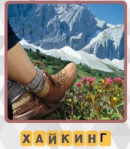 две ноги перекрещены на фоне горных вершин на 7 уровне в игре 600 слов