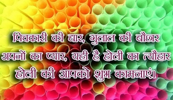Holi-Messages-in-Hindi