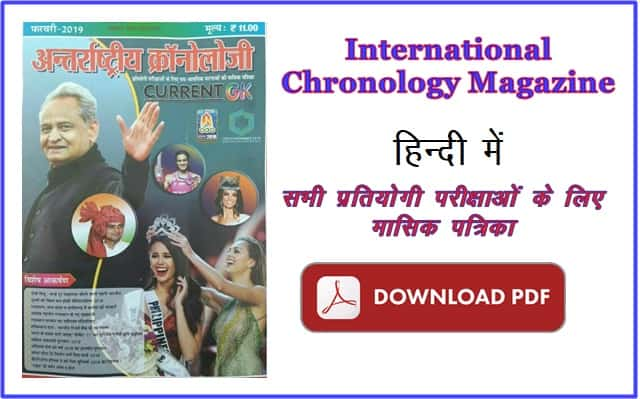 Chronicle Magazine In Hindi Pdf