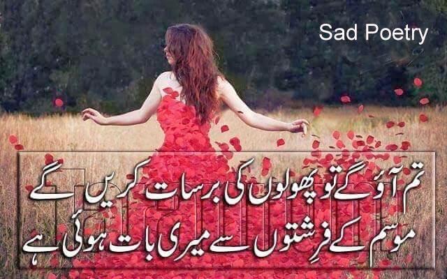 Tum aao gay to pholo ki barsat krain gay sad poetry urdu poetry urdu love poetry images download2 lines shayari thecheapjerseys Choice Image
