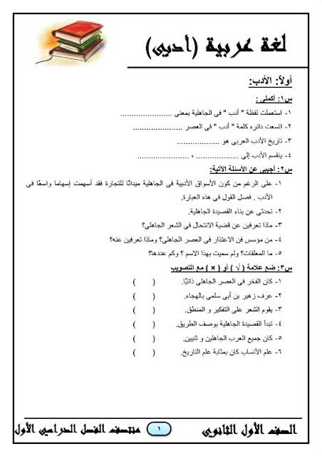 المراجعة النهائية في اللغة العربية أدبي للصف الأول الثانوي